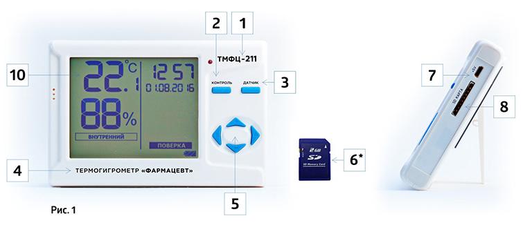 Термогигрометр ТМФЦ 211